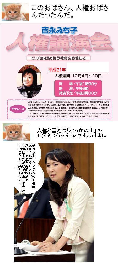 jinkenyoshinagaagunesu1.jpg