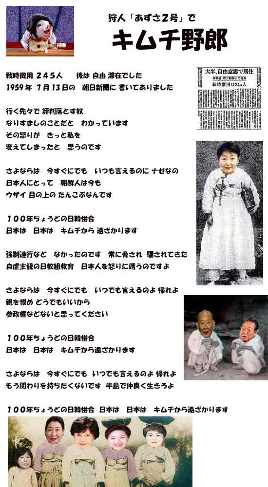 kimuchiyarouuta1.jpg