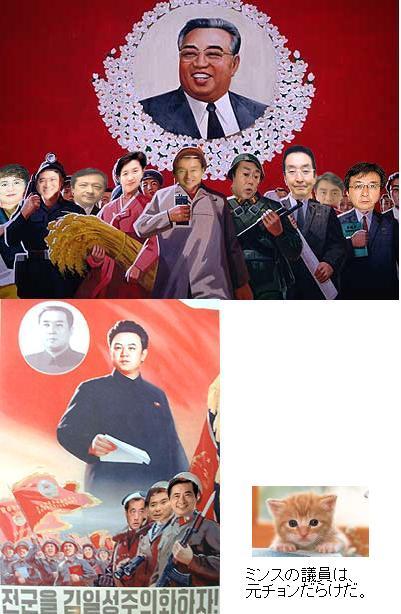 kitachonminshu200911endwww.jpg