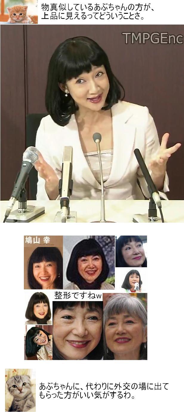 miyukiabchan.jpg