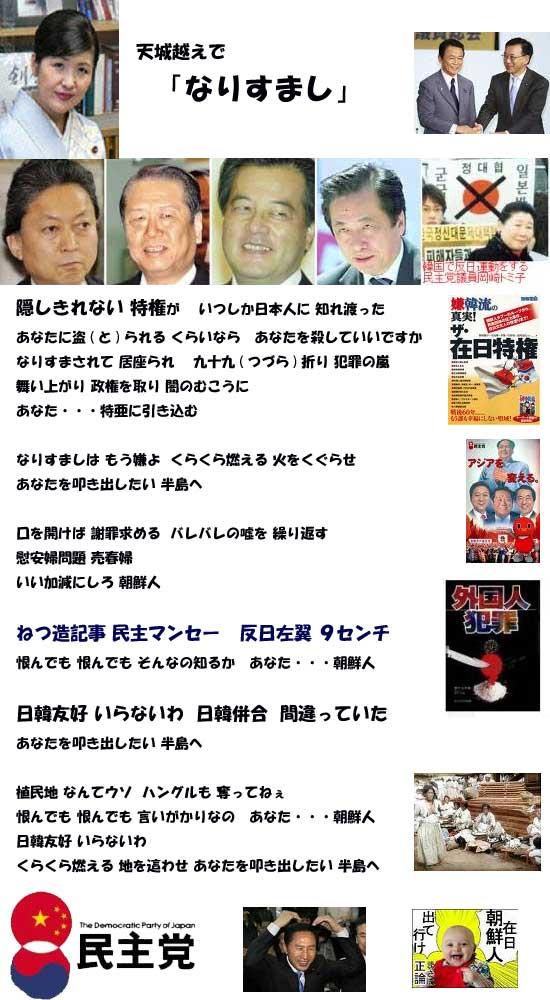 narisumashinouta1.jpg