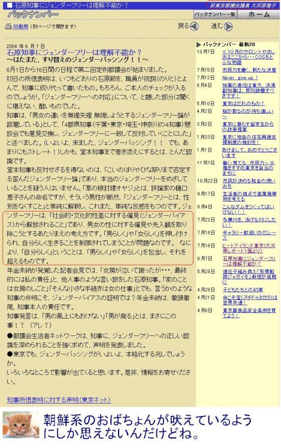 ookawarachonba1.jpg