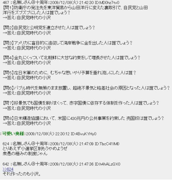 ozawagagan001.jpg