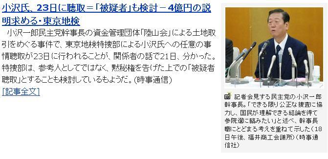 ozawahigisha20100121.jpg