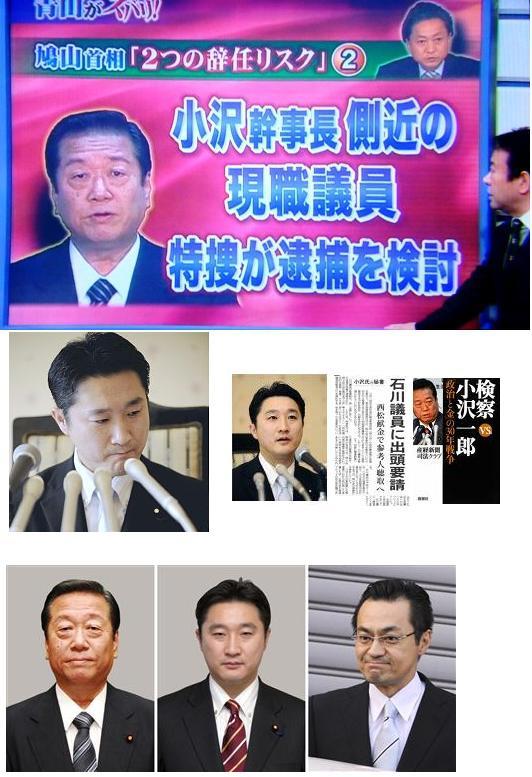 ozawaishikawataiho1.jpg