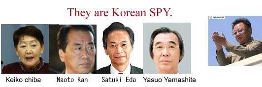 theyarekoreanspyinjapan001.jpg