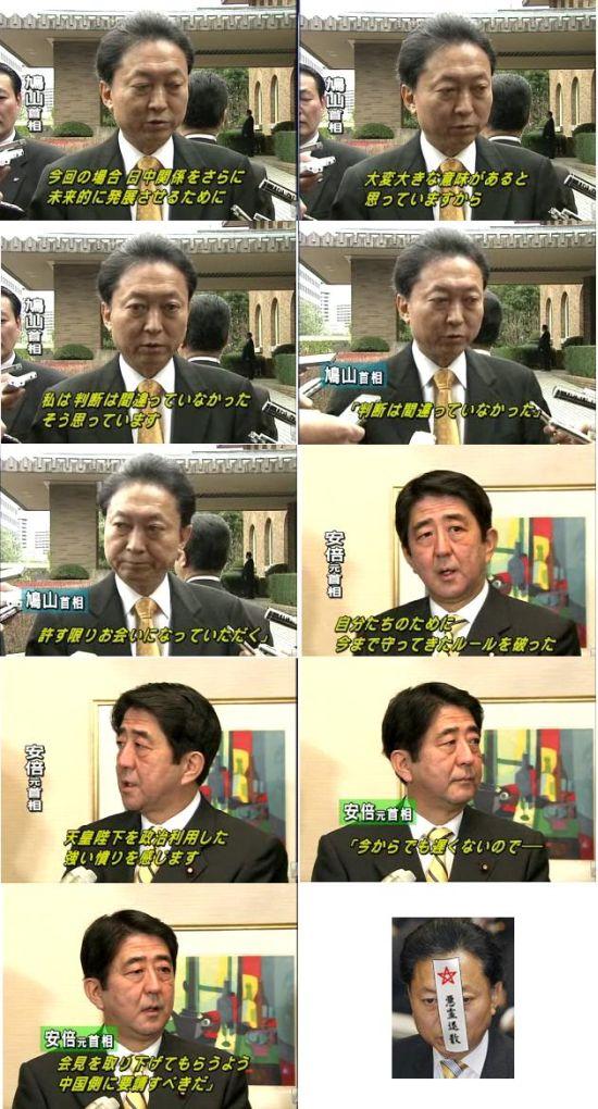 yukiohatoyamabaka20091215.jpg