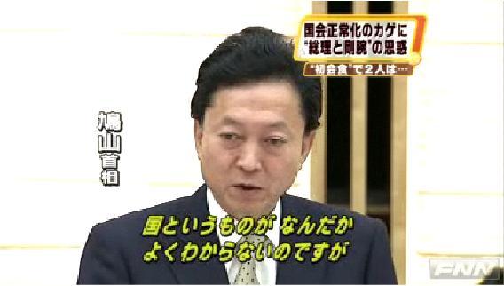 yukiohatoyamasaidimbaka1.jpg