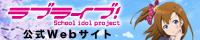 ラブライブ!公式サイト