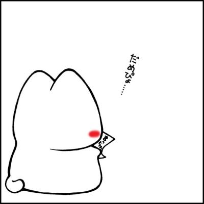 ぬけぬけぇ~ ( ̄△ ̄)o〇O