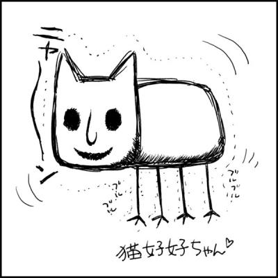 案外描くのが難しい猫好好ちゃん♥