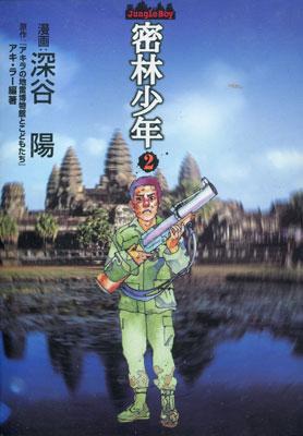 深谷陽&アキ・ラー『密林少年 (Jungle Boy)』第2巻