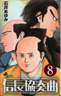 『信長協奏曲(のぶながコンツェルト)』第8巻_石井あゆみ