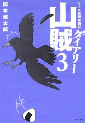 岡本健太郎『山賊ダイアリー リアル猟師奮闘記』第3巻