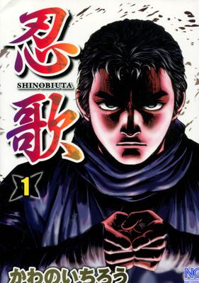 かわのいちろう『忍歌(SHINOBIUTA)』第1巻