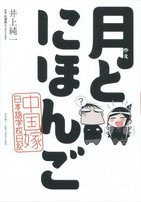 『月とにほんご 中国嫁日本語学校日記』_井上純一