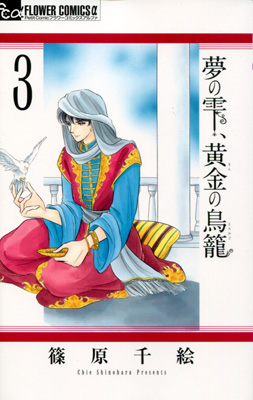 篠原千絵『夢の雫、黄金の鳥籠』第3巻