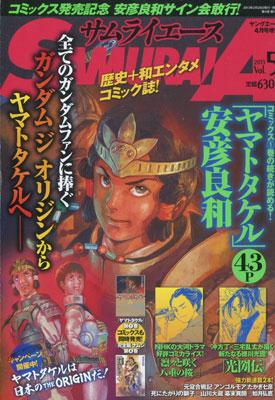 『サムライエース(SAMURAI A)』2013年 vol.05