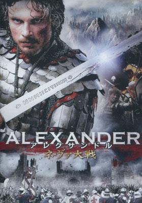 DVD ALEXANDER(アレクサンドル)ネヴァ大戦