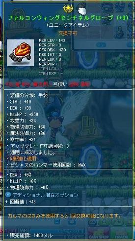 140 yumi te