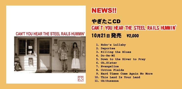 CD発売!!