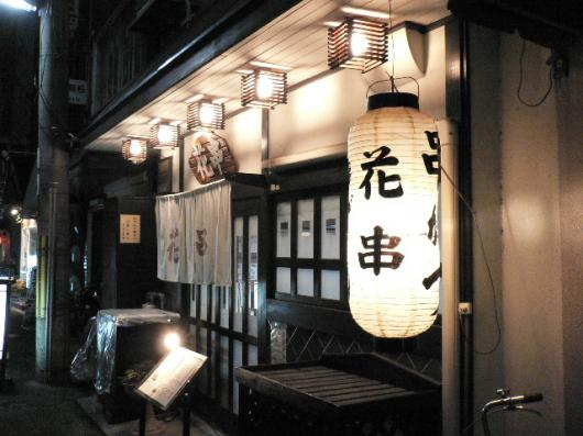 花串(入口)