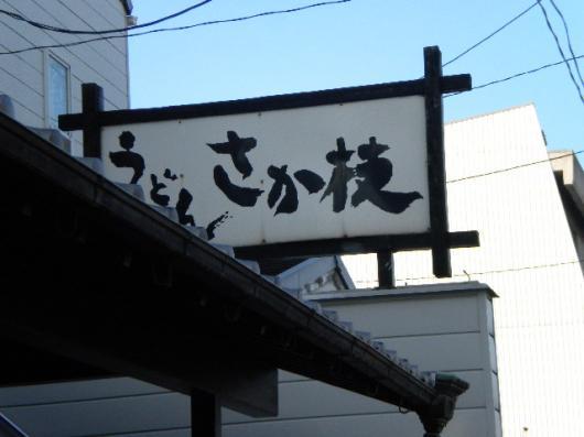 01さか枝(看板)