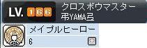 Maple100108_213711.jpg