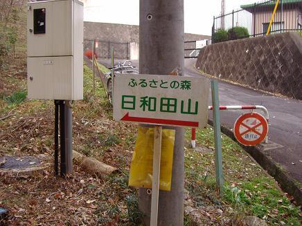 日和田山へ