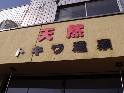トキワ温泉2