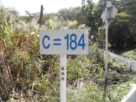 カーブ184