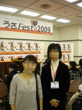 うさフェス2009②