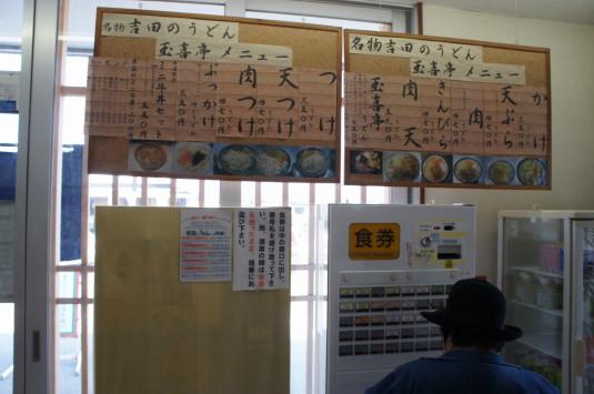 吉田のうどん 玉喜亭 食券販売機