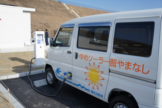 米倉山太陽光発電所 電気自動車
