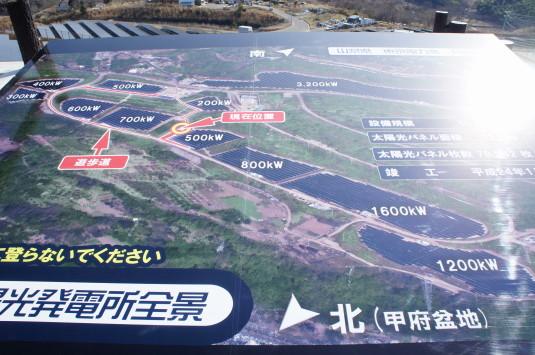 米倉山太陽光発電所 全体図