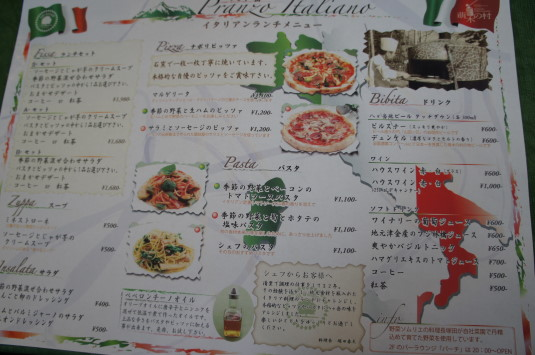 イタリアンレストランネスト メニュー
