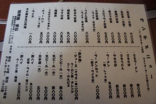 富士川焼きうどん 味菜 メニュー