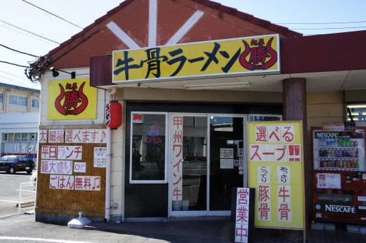 麺屋勝 外観