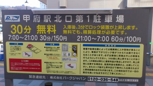 甲府駅北口青空市場 看板