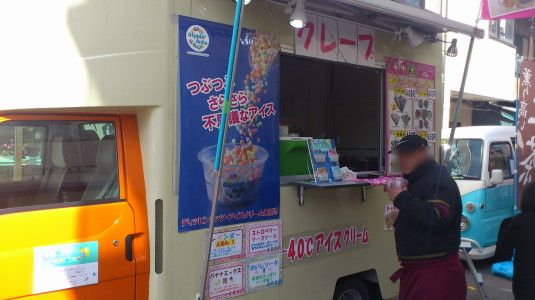 穴観音祭り ディッピンドッツアイス