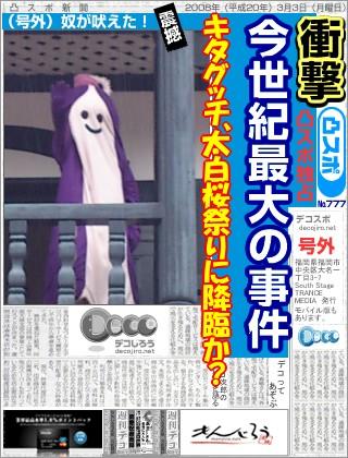 キタグッチ新聞