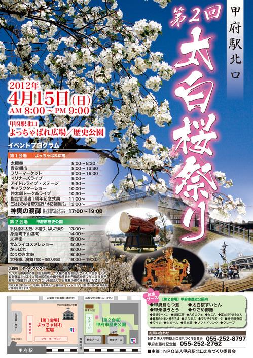 太白桜祭り チラシ