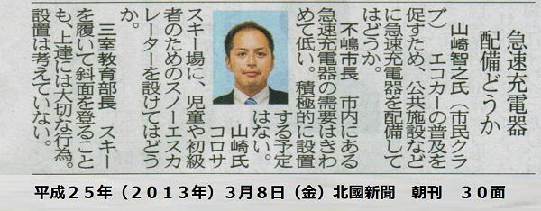 平成25年3月8日(金) 北國新聞 朝刊 30面