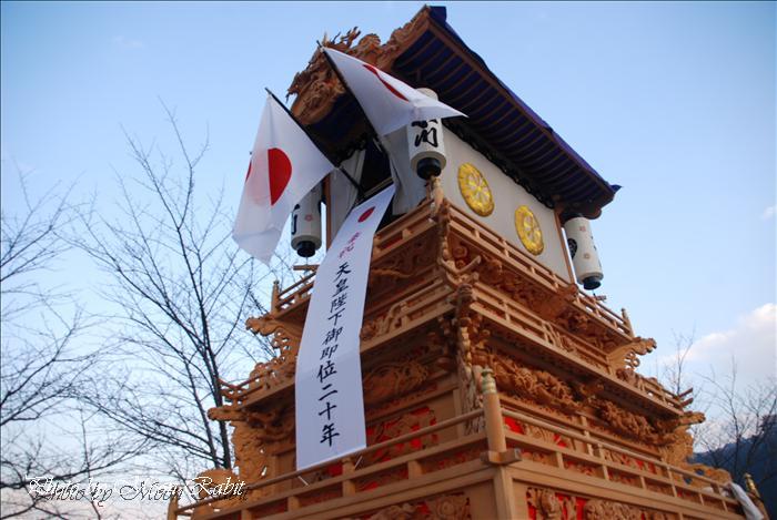 (西条祭り関係) 天皇陛下御即位20周年奉祝 伊曽乃神社1 上小川(かみこがわ)だんじり(屋台) 天皇誕生日2009年12月23日