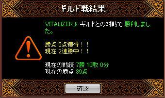ヴィタライザー戦結果1