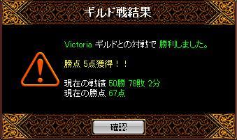 ビクトリア戦結果1