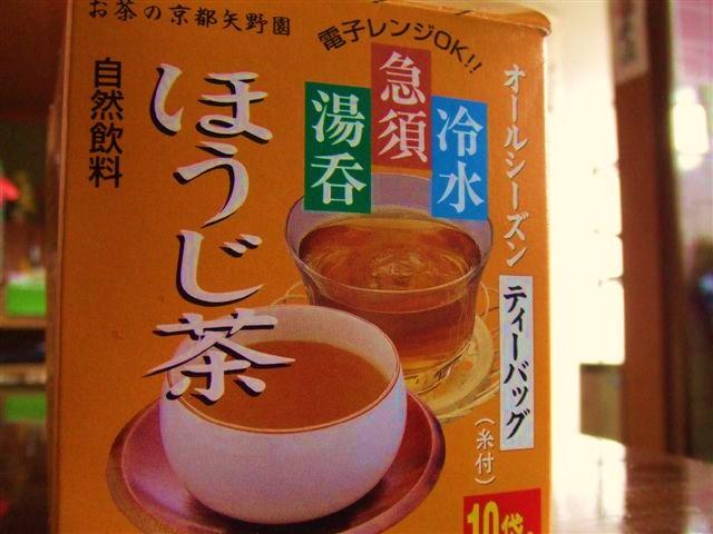 ほうじ茶箱