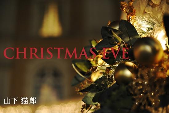 クリスマスイブ1