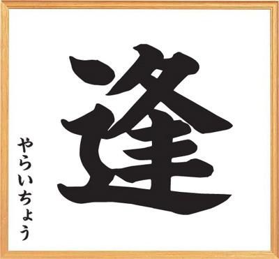 今年の漢字2010 2