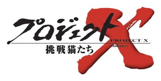 プロジェクトX猫ロゴ